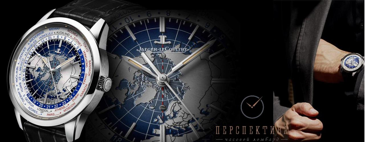 Jaeger-LeCoultre Geophysic Universal Time – спутник путешественника